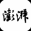 澎湃新闻 v7.2.9 安卓版
