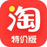 淘宝特价版 v3.10.1 iPhone版
