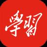 学习强国 v2.10.0 安卓版