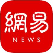网易新闻 v64.0 iphone版