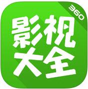 360影视大全 v3.0.0 iphone版