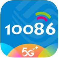 10086 v3.6.4 iPhone版