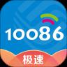 10086 v3.6.4 安卓版