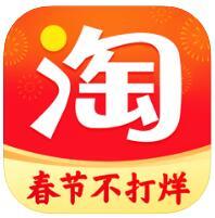 淘宝 v9.4.0 iPhone版