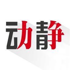 动静 v5.8.2 iPhone版