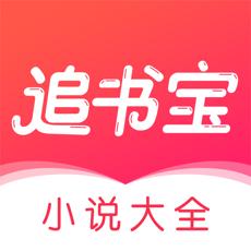 追书宝 v1.4.0 iPhone版