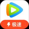 腾讯视频极速版 v1.6.0 iPhone版