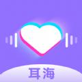 耳海 v1.0安卓版