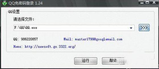 qq免密码万能登陆器2020