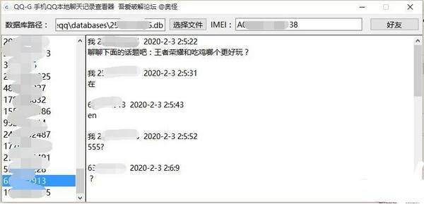 QQ-G手机QQ本地聊天记录查看器