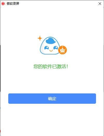 傲软录屏vip破解版(永久激活码)