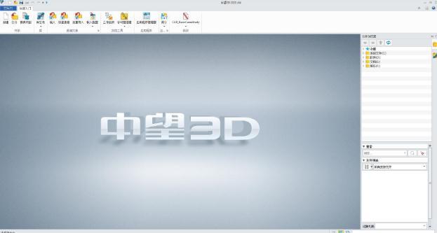 中望3D2021破解版(含激活码)