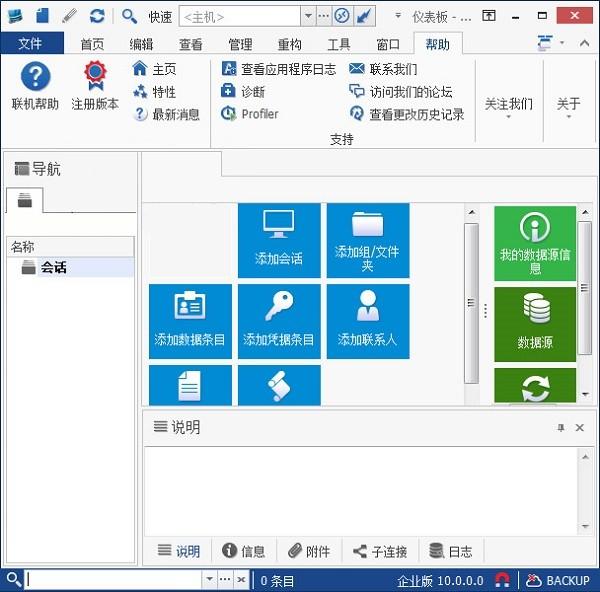 Devolutions Remote Desktop Manager企业版