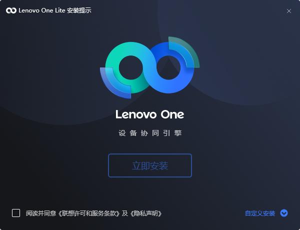 Lenovo One lite联想手机投屏pc神器