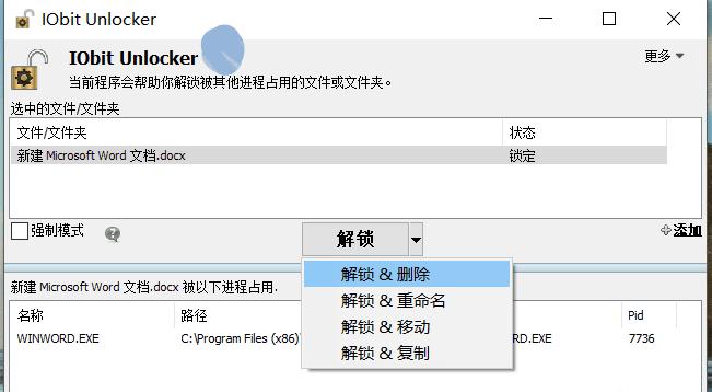 文件解锁工具IObit Unlocker中文版
