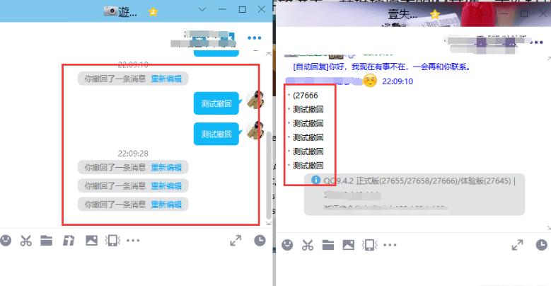 腾讯QQ电脑版去除广告绿色精简纯净版(防撤回)