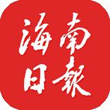 海南日报 v4.1.1安卓版