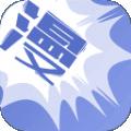 漫风漫画 v1.0.0安卓版