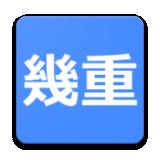 IKUE英日词典 v1.0.3安卓版