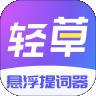 轻草提词器 v1.0.1安卓版