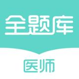 执业医师全题库 v1.0.3安卓版