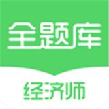 经济师全题库 v1.1.3安卓版