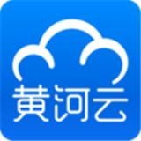 黄河云 v1.2.8安卓版