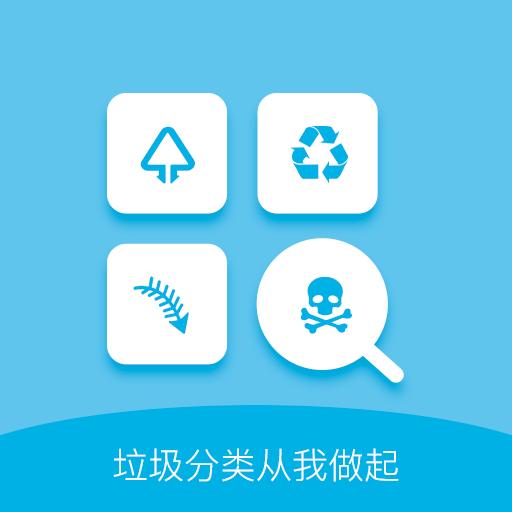 墨墨垃圾分类 v1.0.0 安卓版