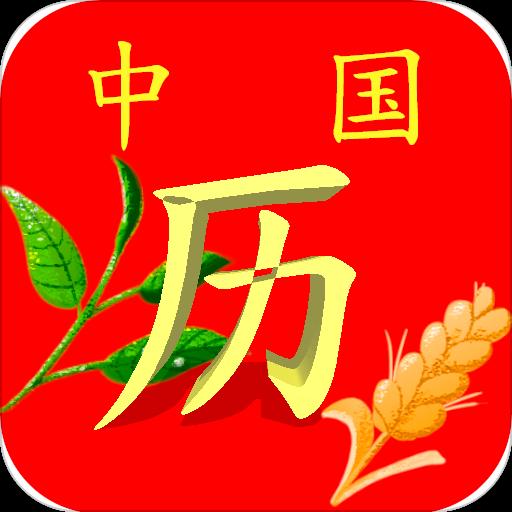 清晰中国日历 v0.5 安卓版