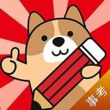 事业单位练题狗 v3.0.0.0安卓版