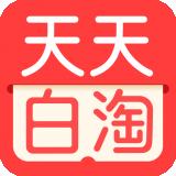 天天白淘 v1.0.2安卓版