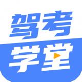 驾考学堂 v1.1.1安卓版