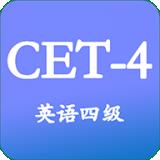 大学英语四级 v3.3.5安卓版