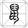 篆鼠识别 v2.0.3安卓版