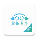 鑫钜专车司机端 v2.0.1安卓版