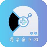 漫宇宙手游 v3.0安卓版