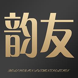 韵友 v1.3.9 安卓版