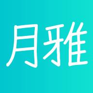 月雅 v1.0.1 安卓版