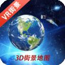 3D鹰眼街景 v1.0安卓版