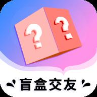 盲盒交友 v1.0.0 安卓安卓版