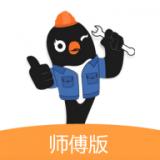 及时装师傅版 v1.1.2110161647安卓版