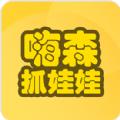 嗨森抓娃娃最新版安卓v1.0.25