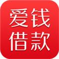 爱钱借款app安卓版v3.0