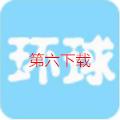 环球娱乐直播ios版v1.0.0