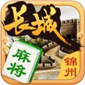 长城锦州麻将ios版v1.0.0