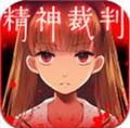 爱丽丝的精神审判安卓版V1.0