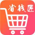 省钱匠网购商城ios版v1.0.5