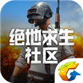腾讯绝地求生社区iPhone版v2.6.0