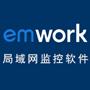 EMwork上网行为管理软件专业版v1.0