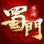 蜀门手游iPhone版v1.0.84